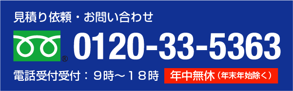 電話番号 0120-33-5363