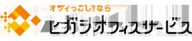ヒガシオフィスサービス株式会社